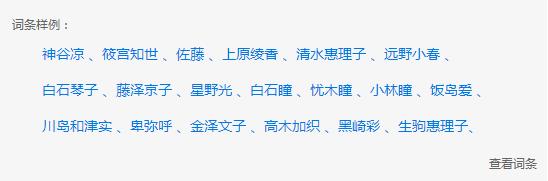 搜狗词库日本女优最新版|搜狗日本女优大全词库下载