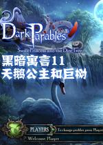黑暗寓言11:天鹅公主和巨树