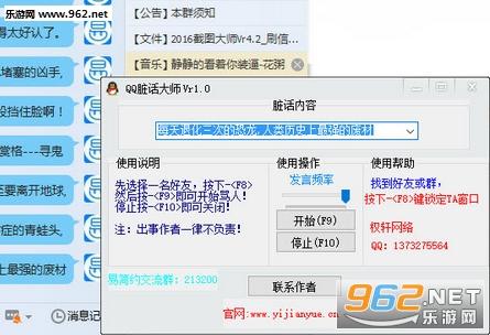 qq脏话大师手机版v2.0[预约]截图1