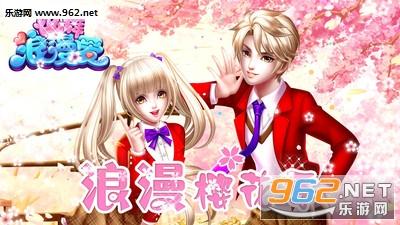 炫舞浪漫爱app 炫舞浪漫爱安卓最新版下载v1.3