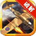 3D战争英豪1943无限金币钻石修改版