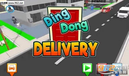 叮咚快递(ding dong delivery)