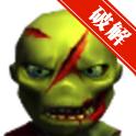 僵尸迷宫 Maze Zombie无限金币破解版