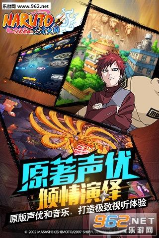 火影忍者忍者大师官方授权版v1.0截图0