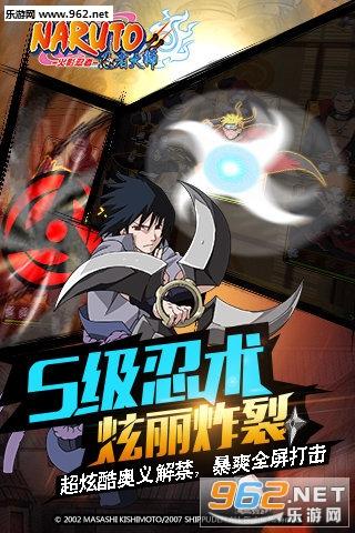 火影忍者忍者大师官方授权版v1.0截图2