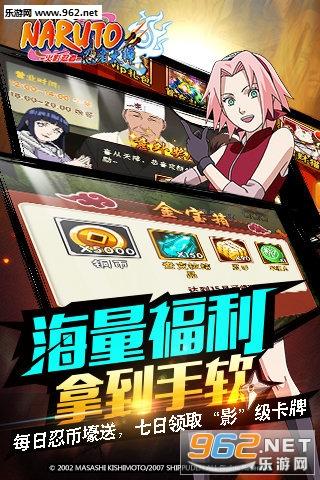 火影忍者忍者大师官方授权版v1.0截图3