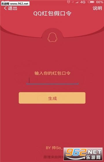 愚人节微信假红包生成器v1.31截图0