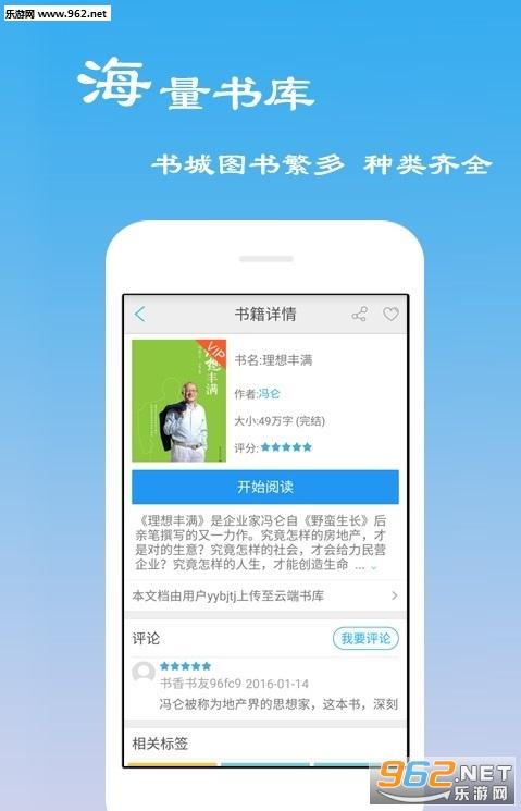 好用的看小说手机软件|免费小说看看app下载v