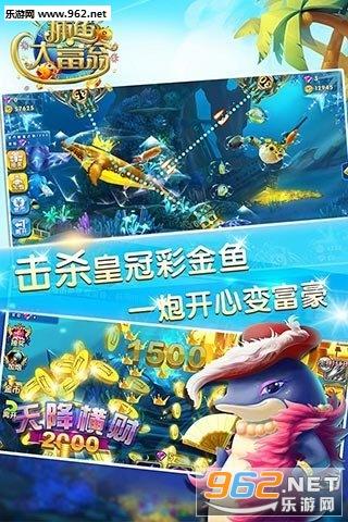 捕鱼大富翁3d官方版截图1