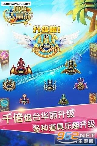 捕鱼大富翁3d官方版截图3