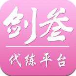 剑侠情缘3代练平台app