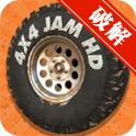 四驱越野 4x4 JAM HD内购破解版