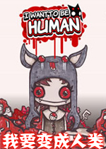我要变人类