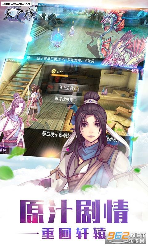 轩辕剑天之痕安卓版截图1
