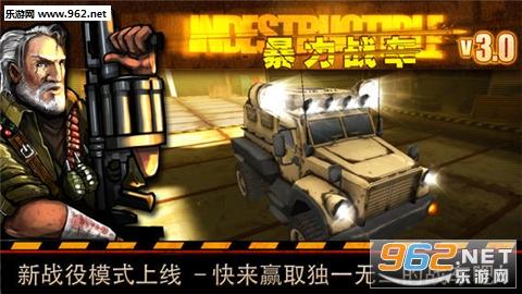 暴力战车购买全免费破解版v3.0.0截图1