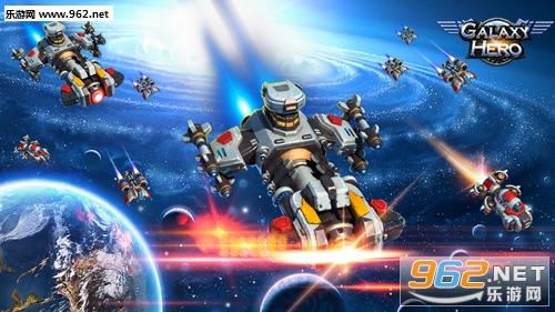 Galaxy Hero银河英雄破解版v0.2.110292截图2