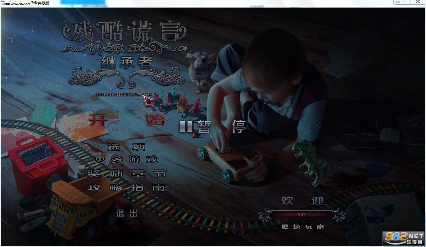 残酷谎言10:继承者中文典藏版截图0