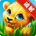 动物岛无限金币生命修改版v34.0.0