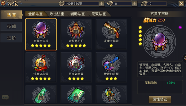 青丘狐传说手游法宝如何获得 法宝系统介绍