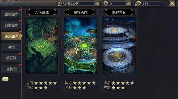 青丘狐传说手游多人副本玩法介绍