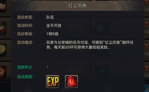 青丘狐传说手游红尘历练玩法介绍