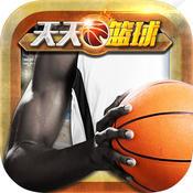 天天篮球安卓版