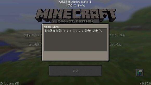 我的世界pe启动器1.12.2