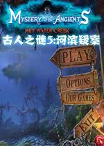 古人之谜5:河滨疑案