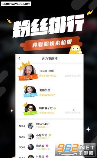 火山直播app