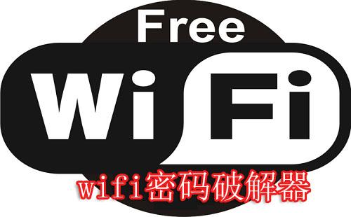 wifiapp_万能密码查看器_蹭网神器最新版_乐游网