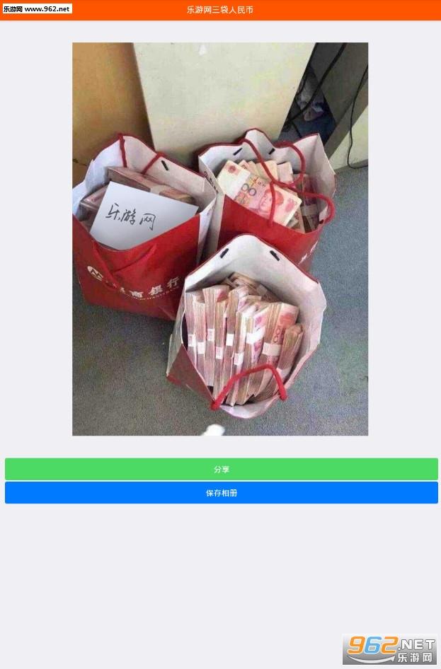 微信表情人民币图片_微信三袋人民币图片制作软件|微信三袋人民币图片生成器下载_乐 ...