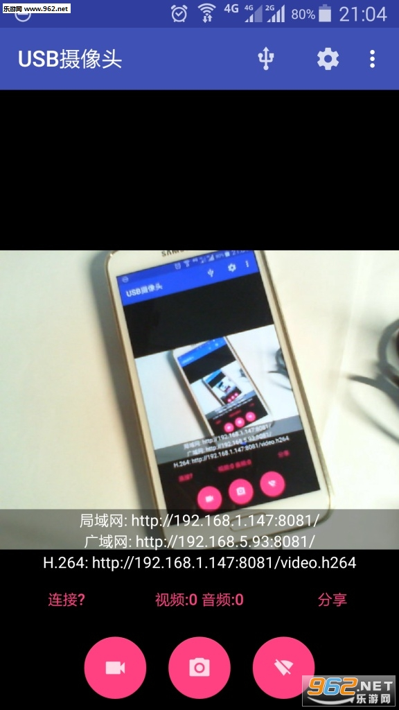 USB摄像头驱动 手机监控录像