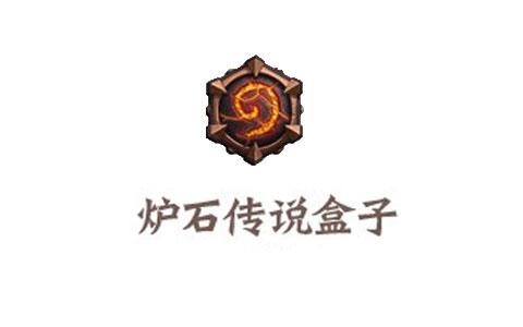炉石传说盒子v2.0.0.37189