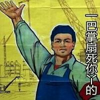 恶搞红色宣传画 (51劳动节必备)