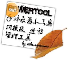 powertool进程管理器4.9