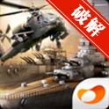 炮艇战3d直升机破解版(含数据包)