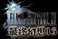 最终幻想15PC破解版