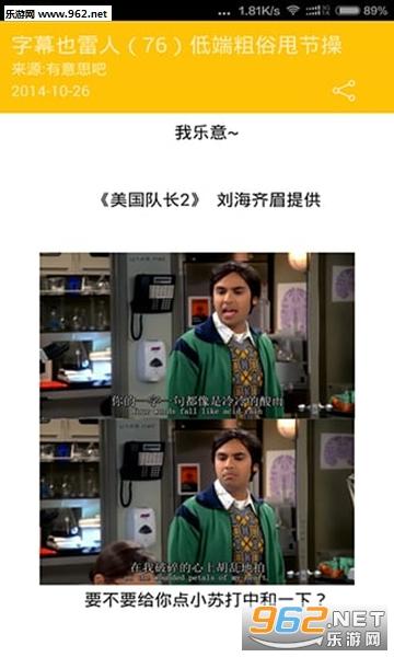 内涵笑话手机版v1.1.4截图2