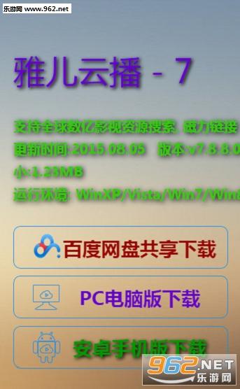 雅儿云播安卓破解版v9.3.1_截图1