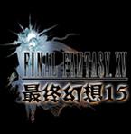 最终幻想15手机版