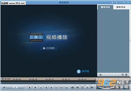 视频通�_监控视频播放器(视侦通播放器)