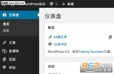 WordPress官方中文版v4.5_截图0