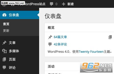 WordPress官方中文版v4.5_截�D0