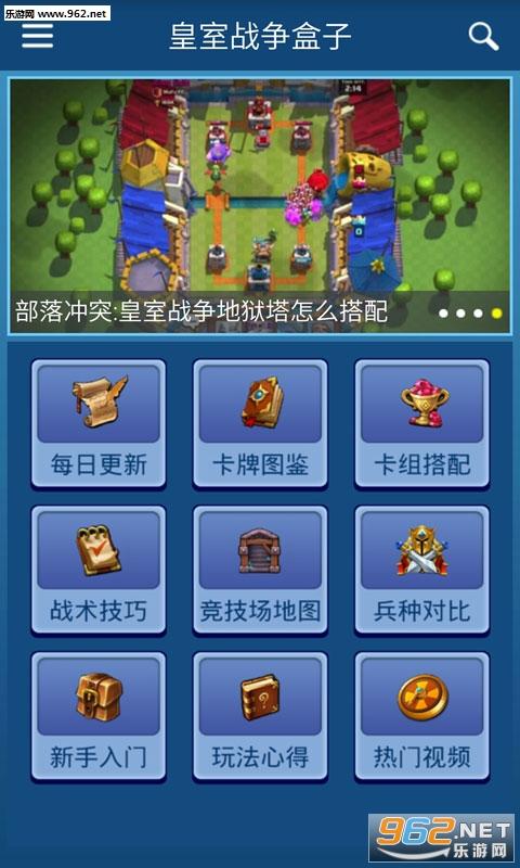 皇室战争辅助盒子安卓版v1.5.0截图4