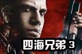 四海兄弟3中文完美破解版