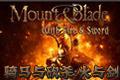 骑马与砍杀:火与剑中文版