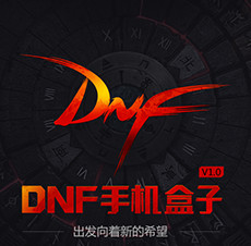 DNF手机盒子IOS版