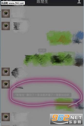 微信花式撤回符号