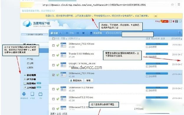 迅雷9 VIP破解版v9.0.0.138