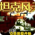 坦克风云红警ol电脑版 注册码